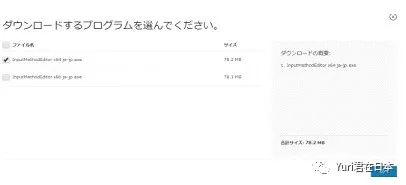 【实用教程】如何安装日语输入法,如何使用日